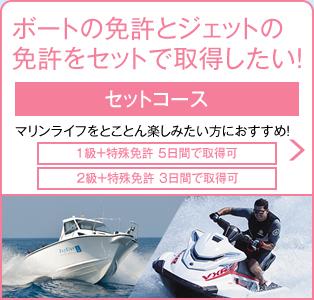 ボートの免許とジェットの免許をセットで取得したい!