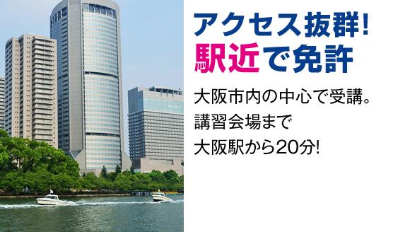 アクセス抜群!駅近で免許  大阪市内の中心で受講。講習会場まで大阪駅から20分!