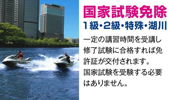 国家試験免除 1級・2級・特殊・湖川 一定の講習時間を受講し修了試験に合格すれば免許証が交付されます。国家試験を受験する必要はありません。